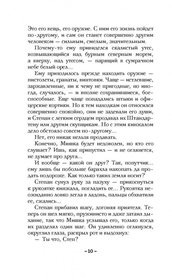 Иллюстрация 9 из 20 для Демон никогда не спит - Наталья Александрова   Лабиринт - книги. Источник: Лабиринт