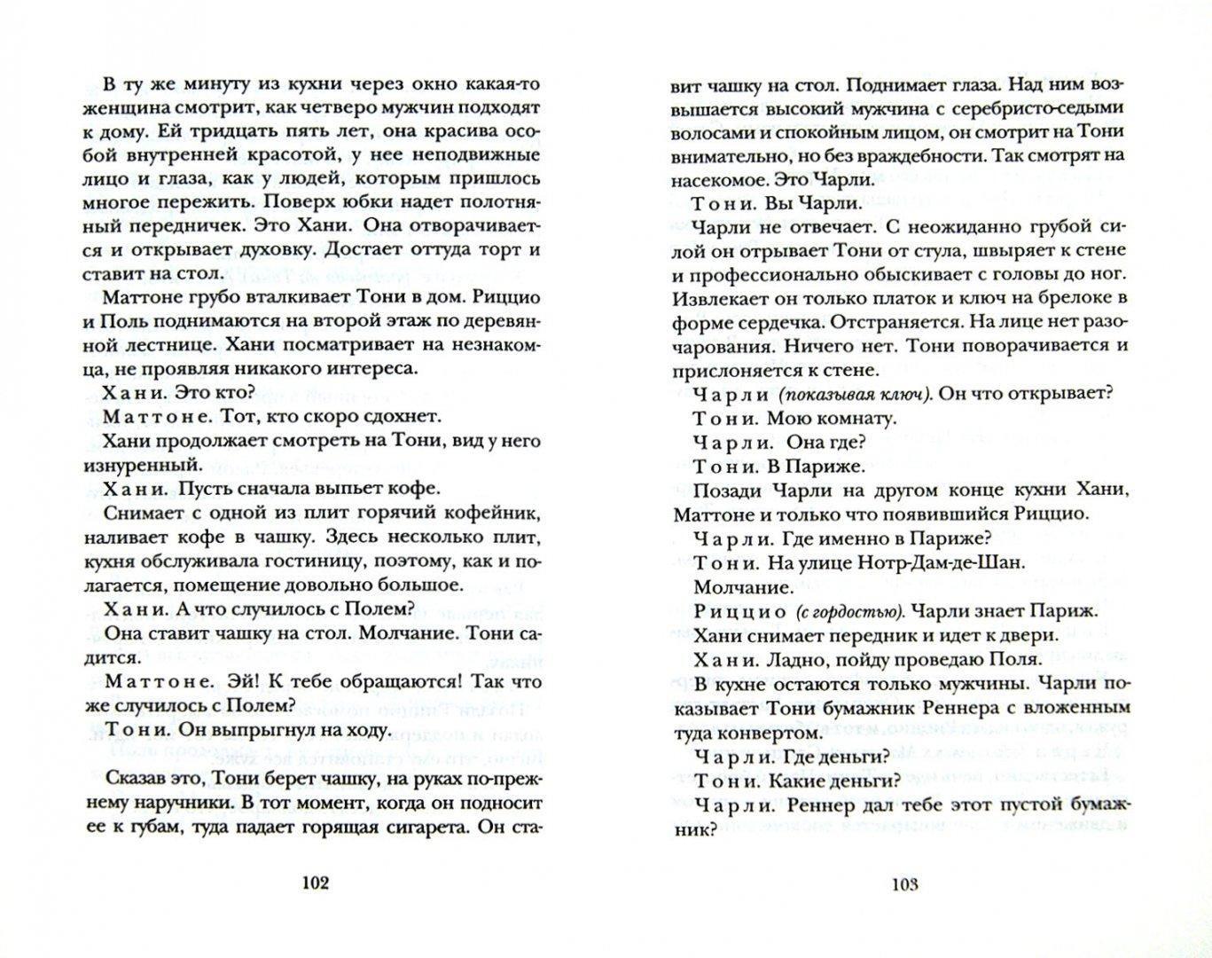 Иллюстрация 1 из 20 для Лики любви и ненависти. Бег зайца через поля - Себастьян Жапризо | Лабиринт - книги. Источник: Лабиринт