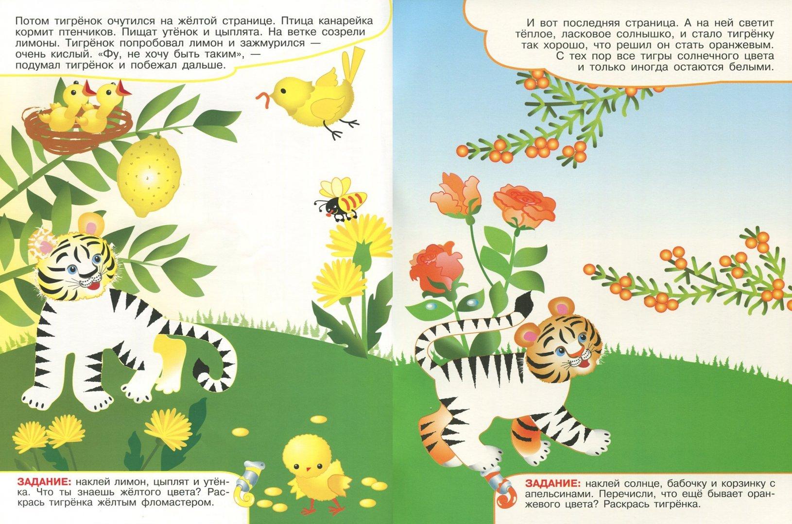Картинки тигренок в солнышко