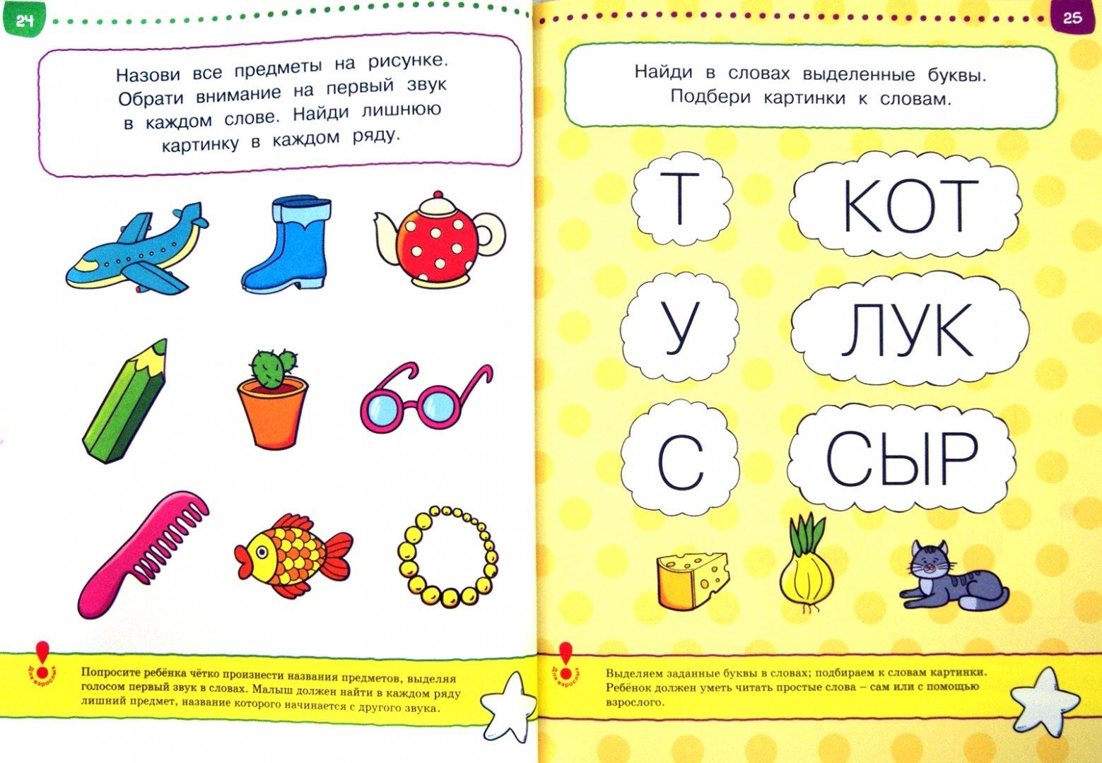 Иллюстрация 1 из 45 для Тесты. Первые шаги (3-4 года) - Ольга Земцова | Лабиринт - книги. Источник: Лабиринт