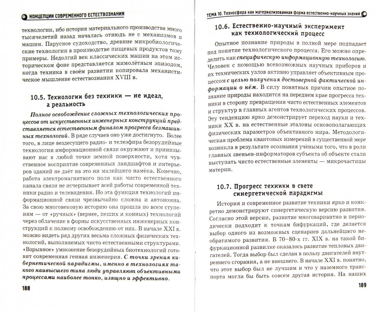 Иллюстрация 1 из 16 для Концепции современного естествознания. Конспект лекций (+CD) - Сергей Абачиев   Лабиринт - книги. Источник: Лабиринт
