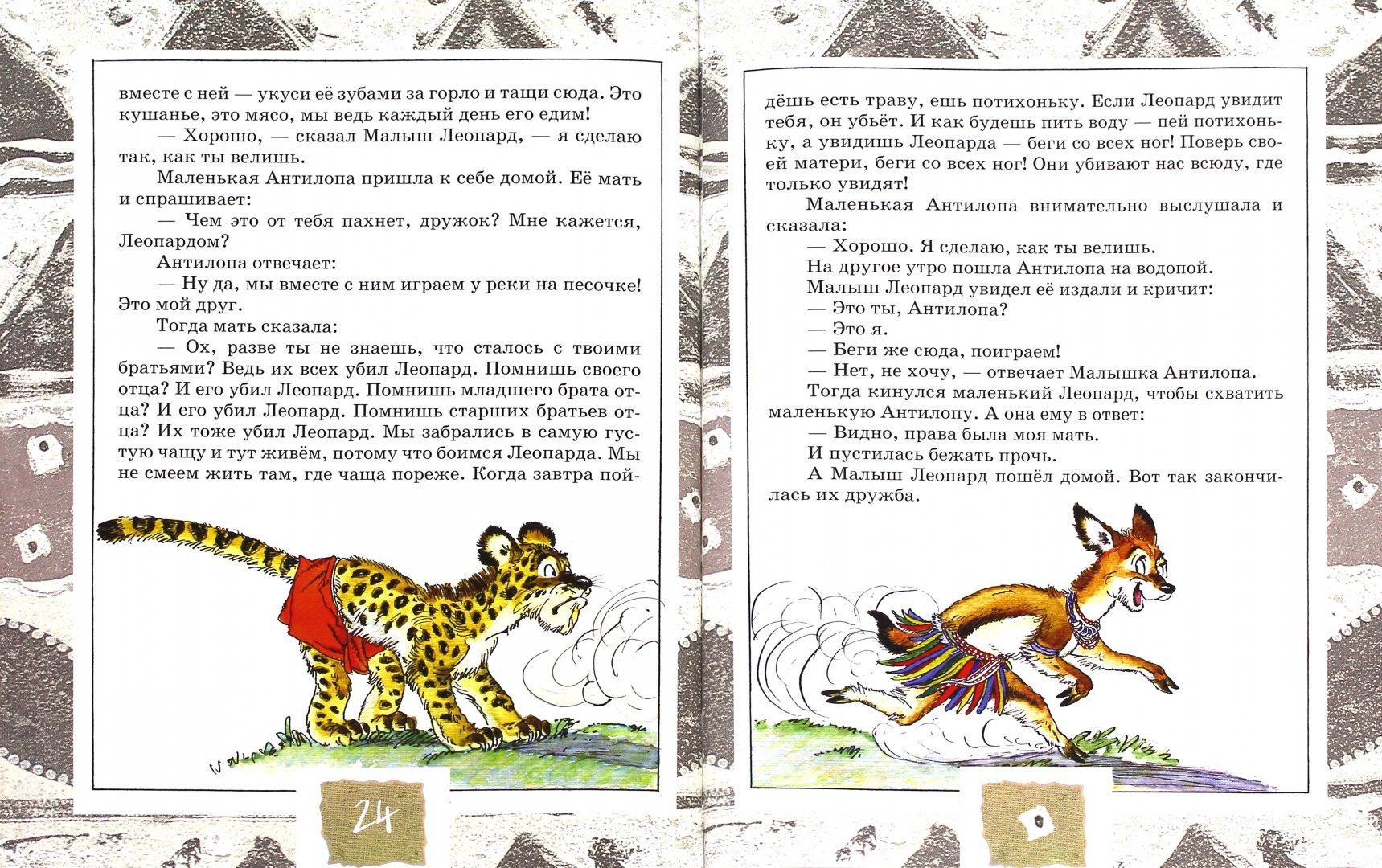 Иллюстрация 1 из 45 для Как Братец Кролик победил Слона - Джоэль Харрис   Лабиринт - книги. Источник: Лабиринт