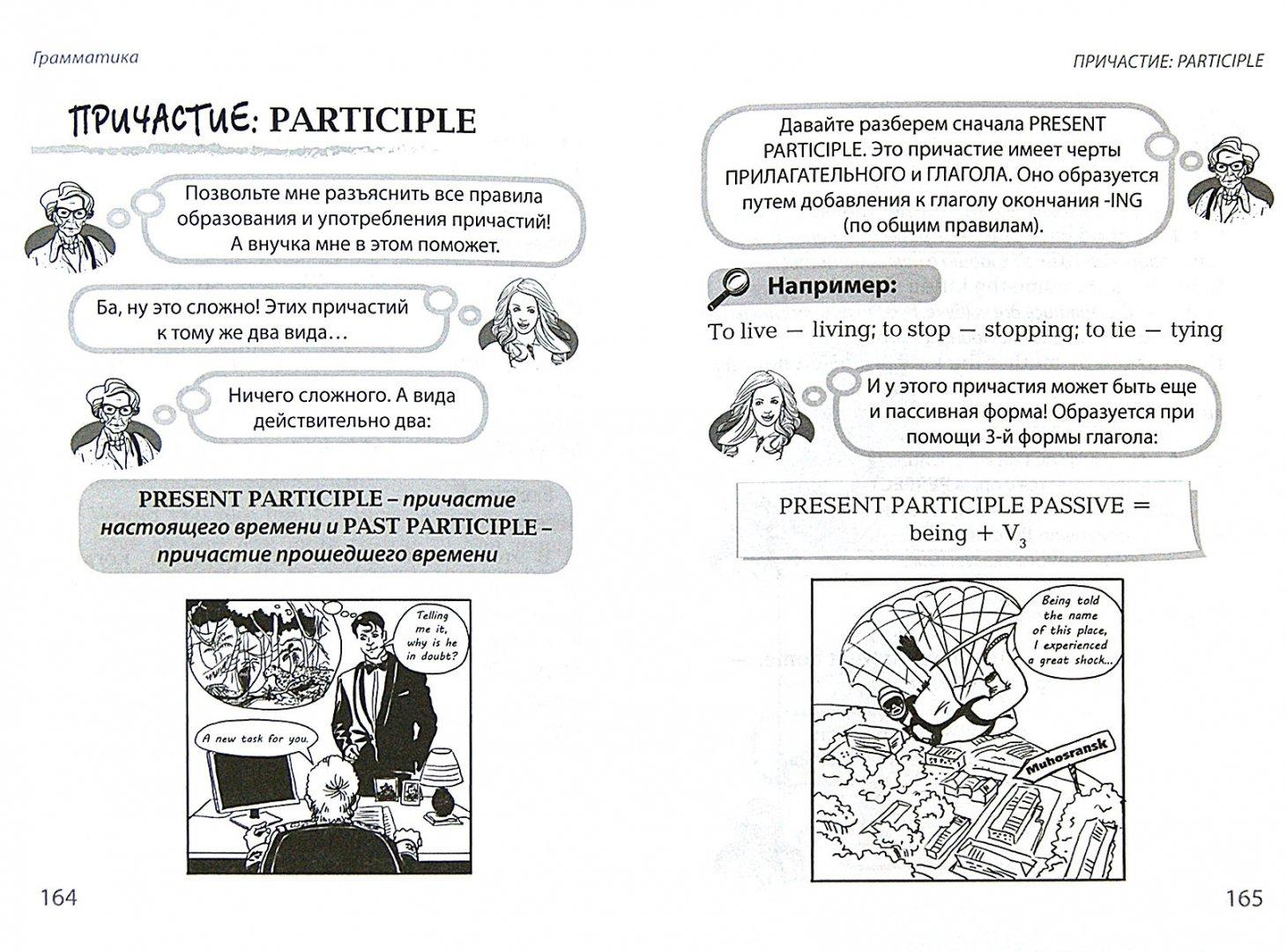 Иллюстрация 1 из 5 для Английский в комиксах - Марина Поповец | Лабиринт - книги. Источник: Лабиринт