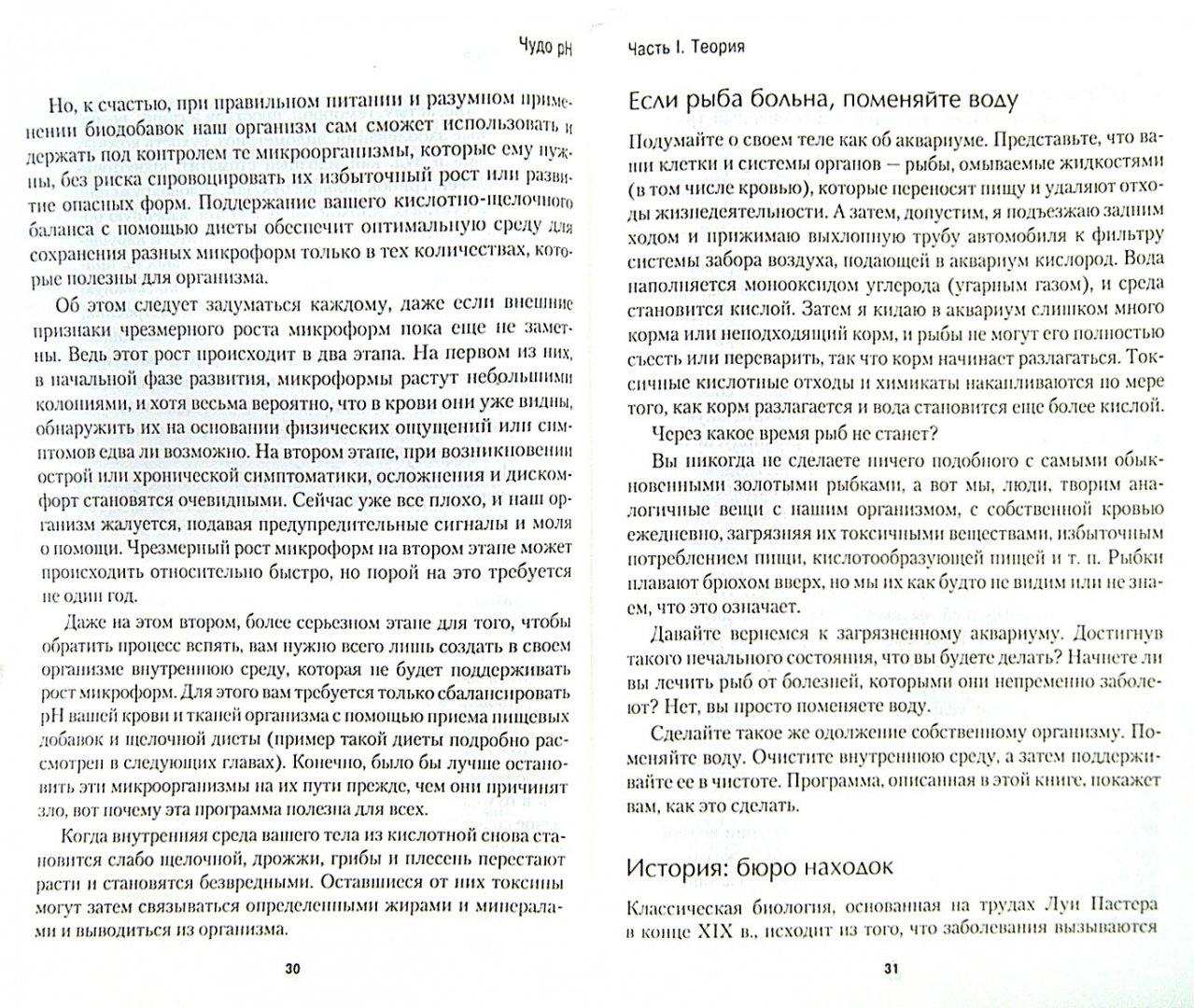 Иллюстрация 1 из 5 для Чудо рH. Щелочная диета - новая биология здоровья - Роберт Янг | Лабиринт - книги. Источник: Лабиринт