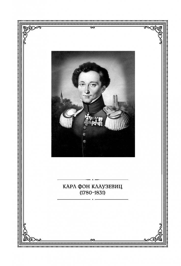 Иллюстрация 1 из 35 для О войне. Избранное - Карл Клаузевиц | Лабиринт - книги. Источник: Лабиринт