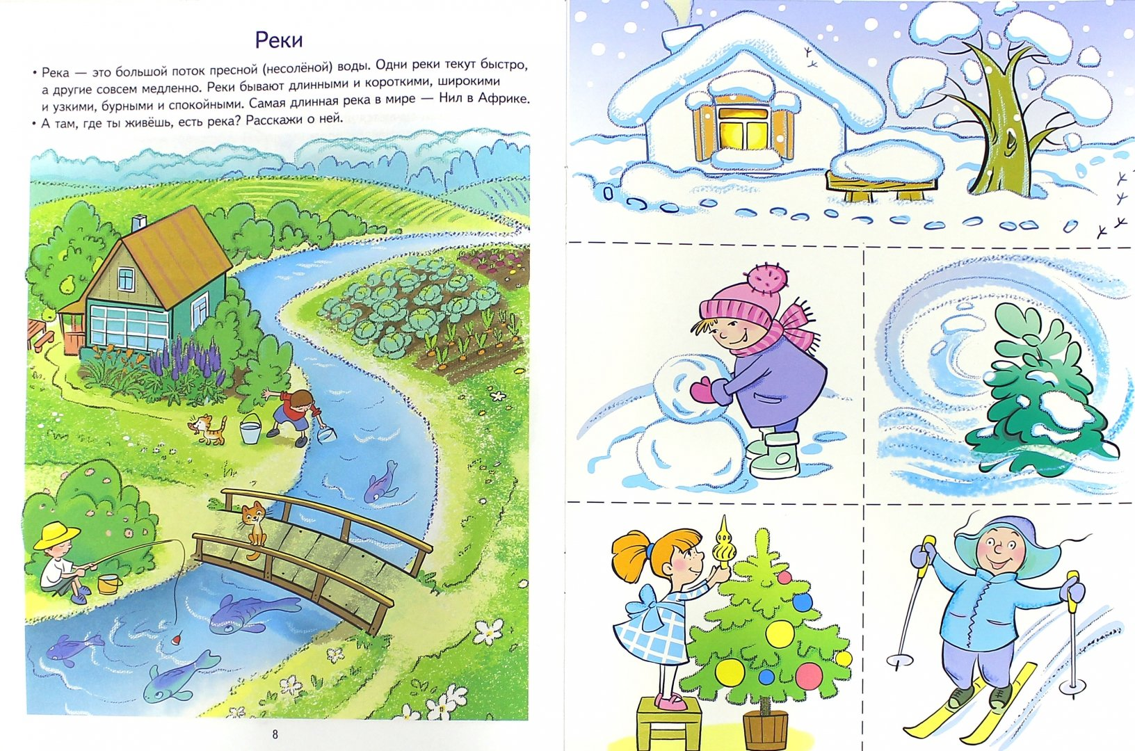 Игры в картинках для детей 5-6 лет