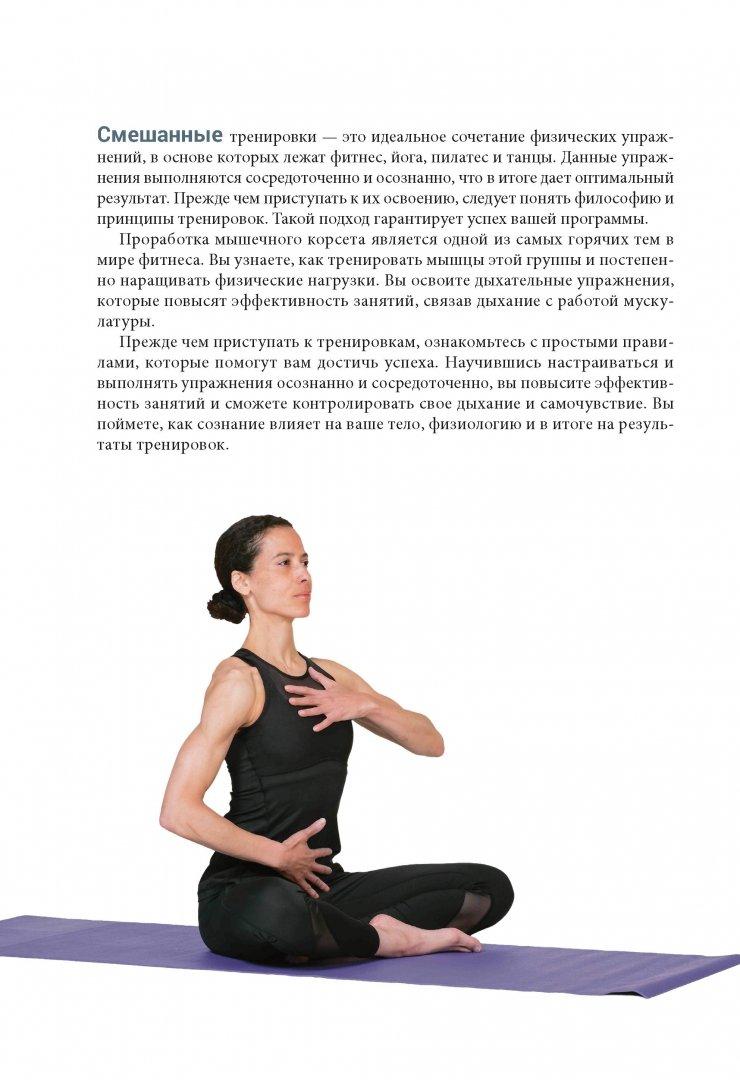 Иллюстрация 4 из 26 для Смешанные тренировки. Фитнес, йога, пилатес и барре - Хелен Вандербург   Лабиринт - книги. Источник: Лабиринт