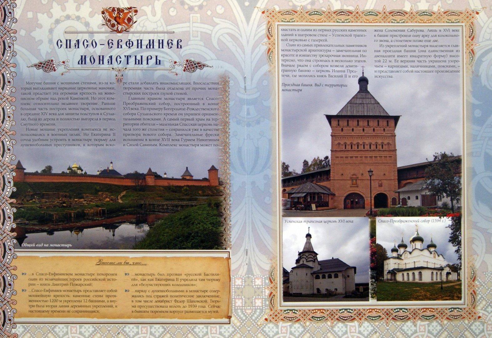 Иллюстрация 1 из 11 для Суздаль - музей под открытым небом - Зоркая, Маневич, Шахов | Лабиринт - книги. Источник: Лабиринт