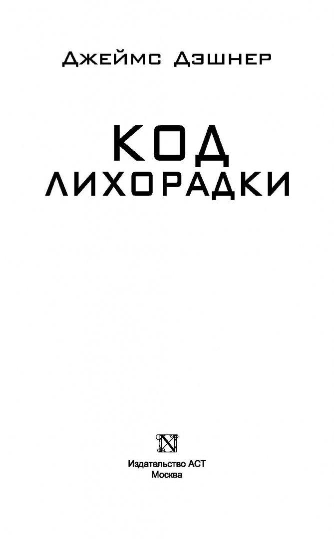 Иллюстрация 1 из 52 для Бегущий в Лабиринте. Код лихорадки - Джеймс Дэшнер | Лабиринт - книги. Источник: Лабиринт