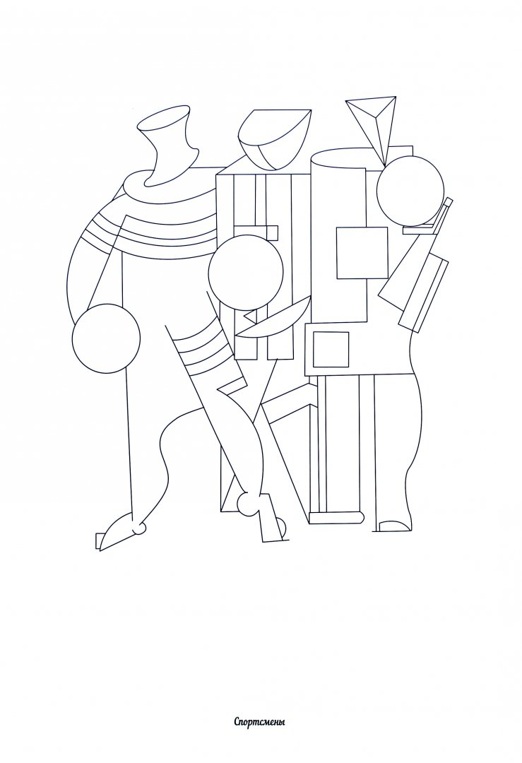 """Иллюстрация 1 из 2 для Раскраска для детей и взрослых """"Я ..."""