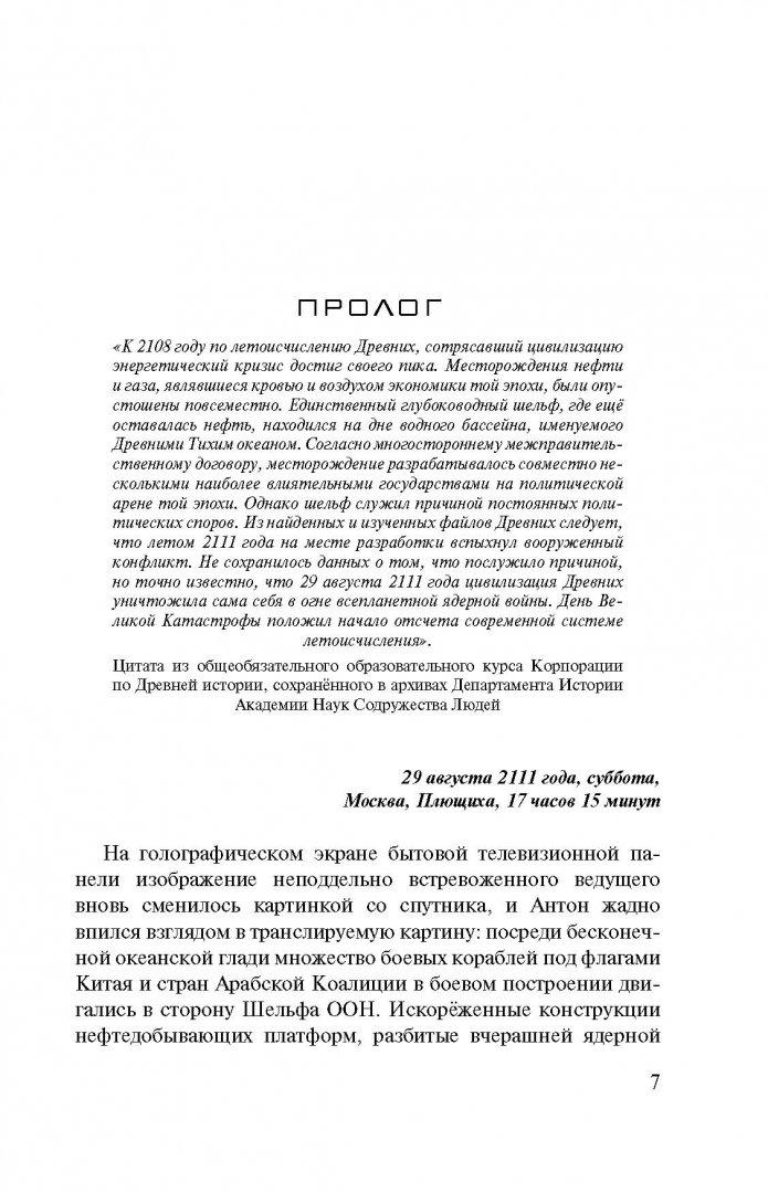 Иллюстрация 6 из 25 для Каждому свое - Сергей Тармашев | Лабиринт - книги. Источник: Лабиринт