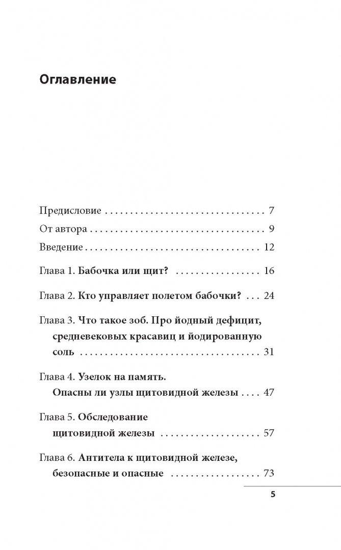 Иллюстрация 5 из 22 для Что со мной, доктор? Вся правда о щитовидной железе - Ольга Демичева   Лабиринт - книги. Источник: Лабиринт