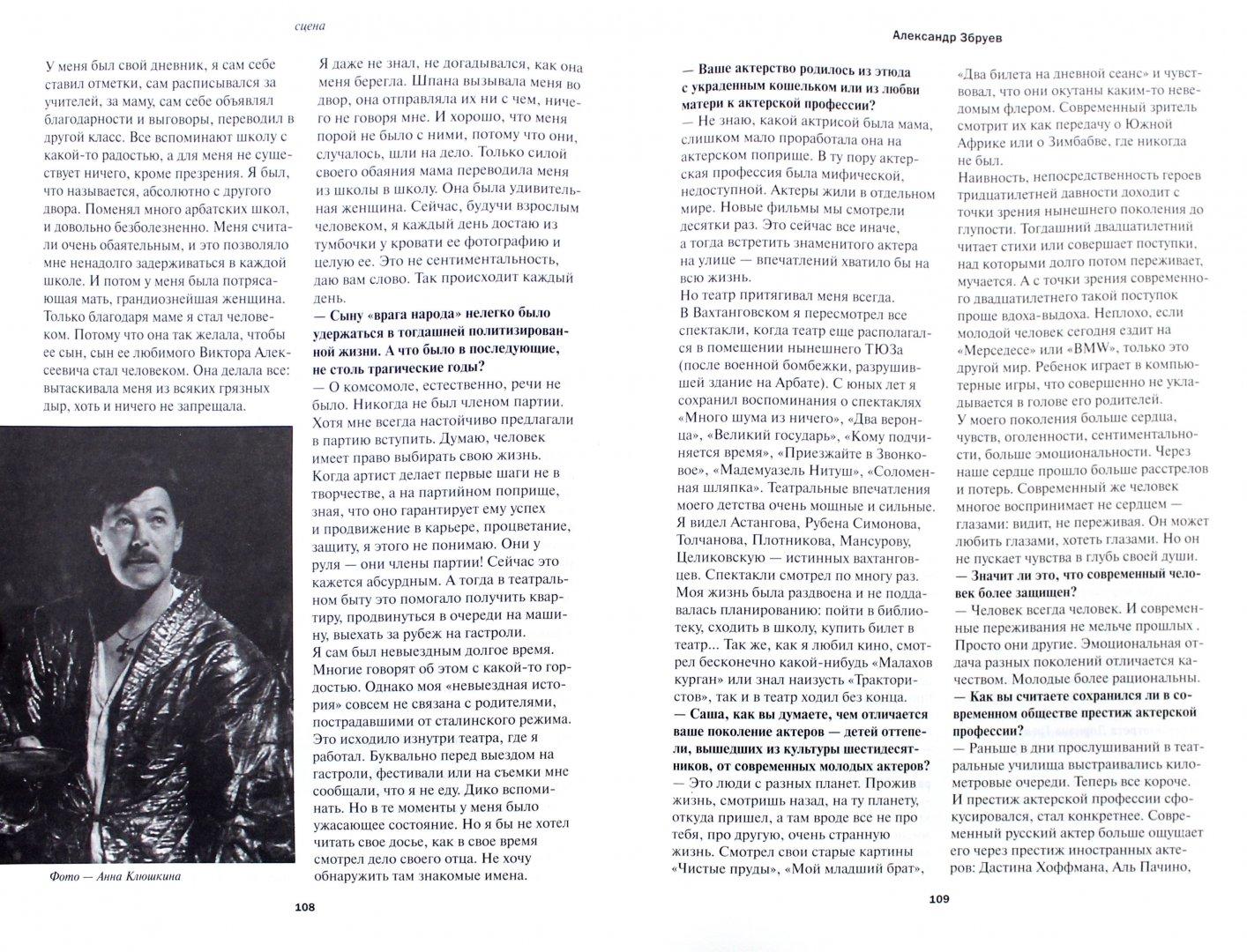 Иллюстрация 1 из 5 для Эффект присутствия: Интервью с легендой - Наталия Колесова   Лабиринт - книги. Источник: Лабиринт