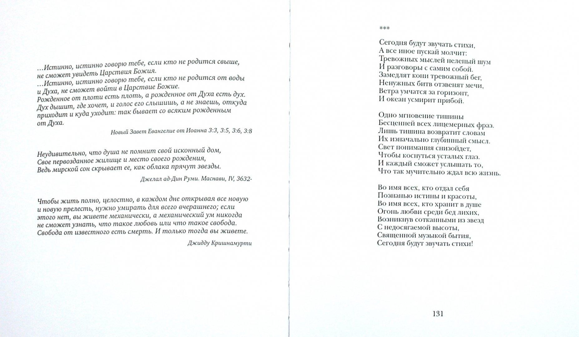"""Иллюстрация 1 из 23 для """"Слово, исцеляющее душу..."""" - Илья Короп   Лабиринт - книги. Источник: Лабиринт"""