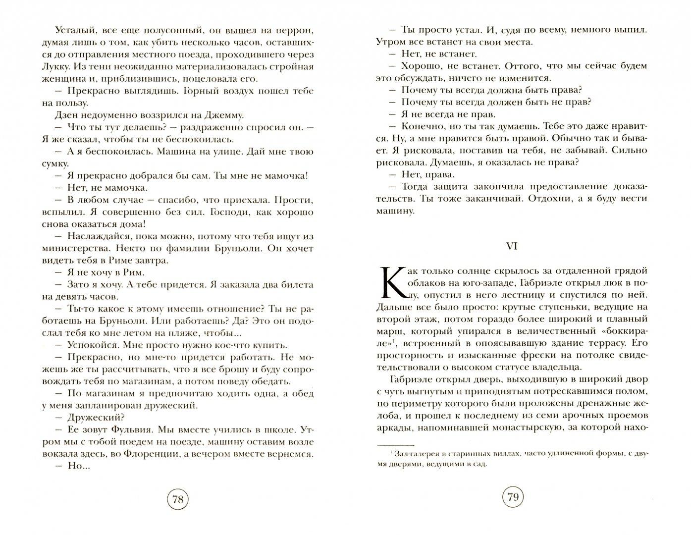 Иллюстрация 1 из 5 для Медуза - Майкл Дибдин   Лабиринт - книги. Источник: Лабиринт
