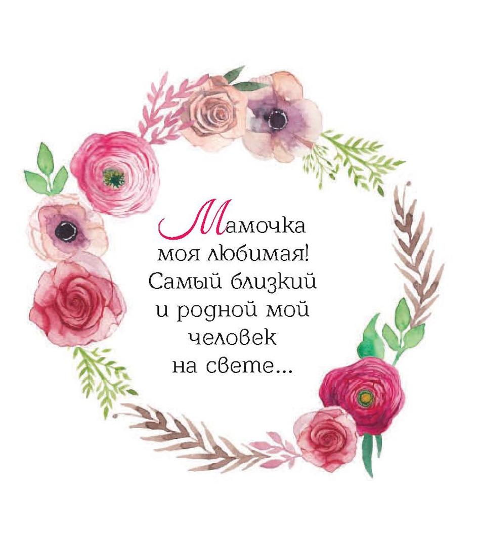 Поздравления маме самые лучшие слова
