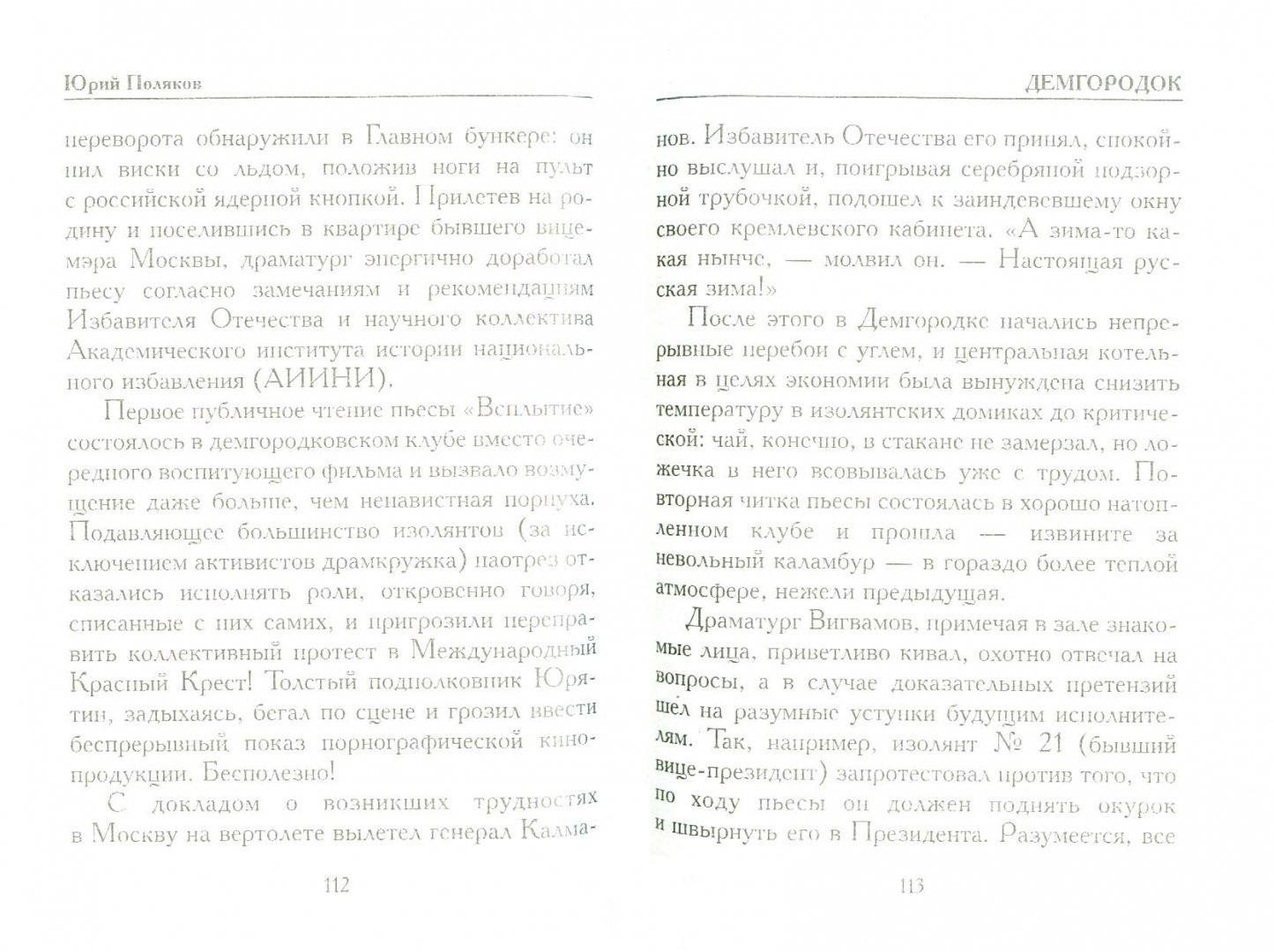 Иллюстрация 1 из 19 для Демгородок - Юрий Поляков | Лабиринт - книги. Источник: Лабиринт