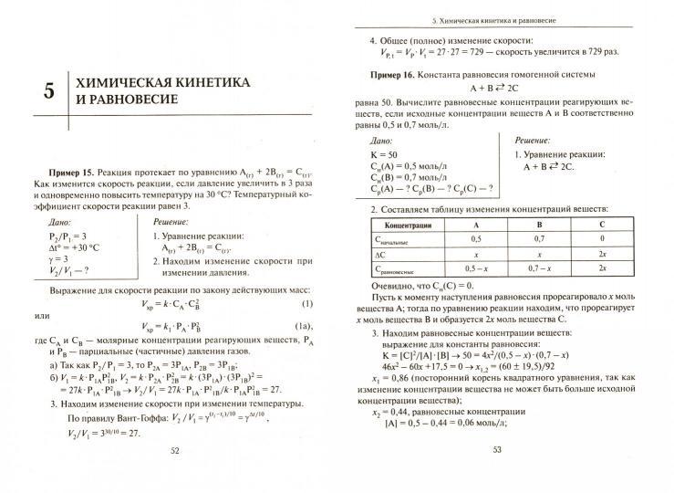 Химия 11 класс олимпиадные задачи с решениями статистика задачи ответы решения