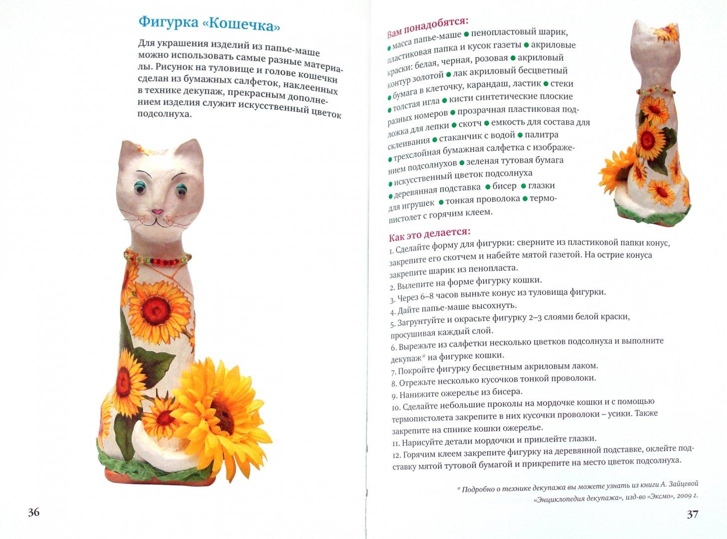 Иллюстрация 1 из 11 для Папье маше: коллекция оригинальных идей - Зайцева, Дубасова | Лабиринт - книги. Источник: Лабиринт