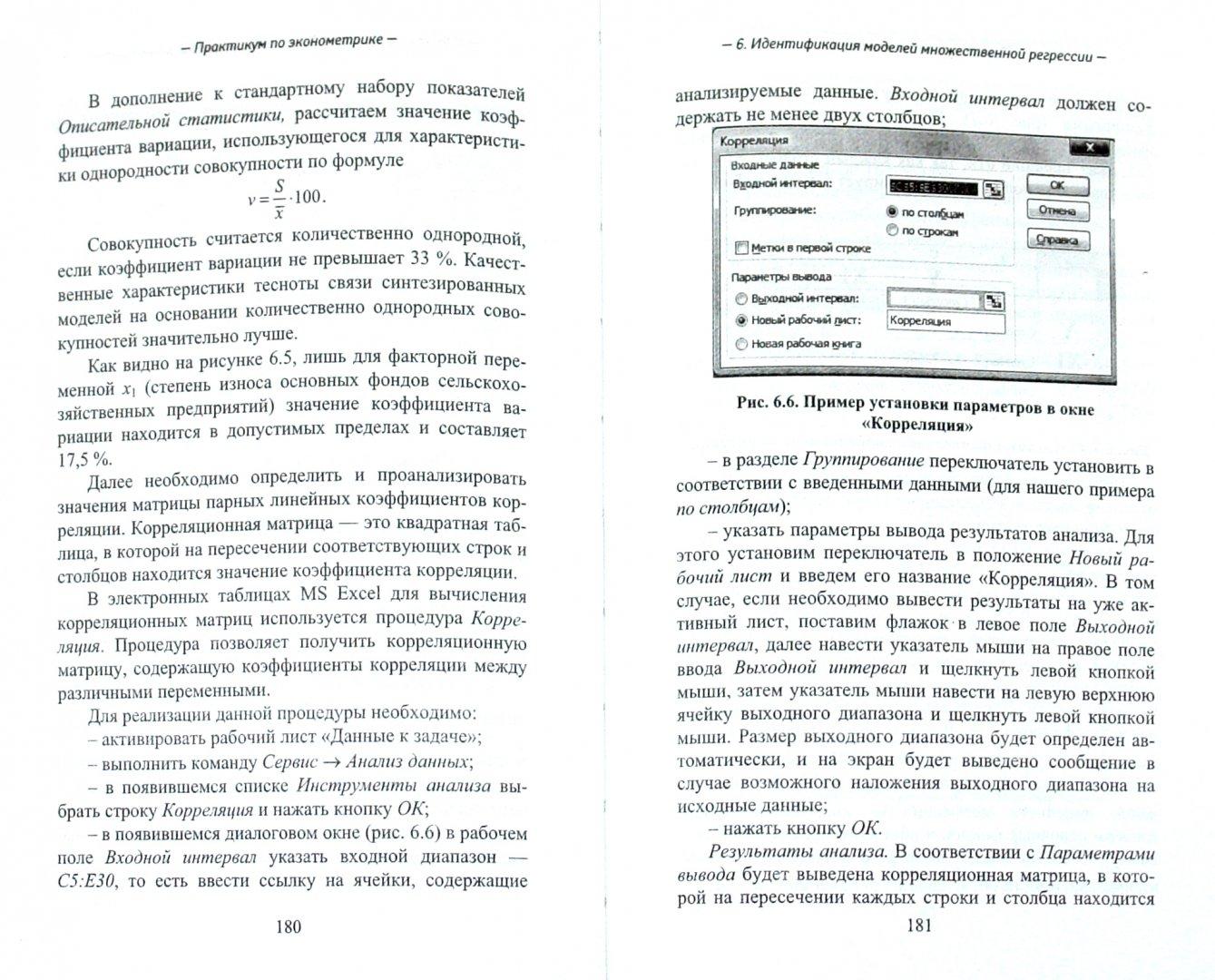 Иллюстрация 1 из 9 для Практикум по эконометрике - Гладилин, Герасимов, Громов | Лабиринт - книги. Источник: Лабиринт
