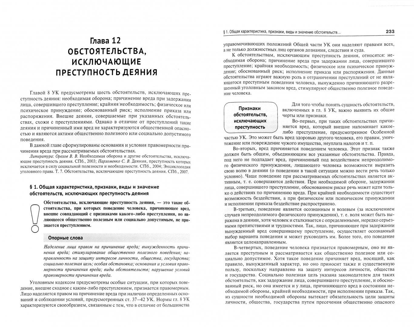 Иллюстрация 1 из 19 для Уголовное право. Общая часть. Учебник для бакалавров - Есаков, Грачева, Корнеева | Лабиринт - книги. Источник: Лабиринт
