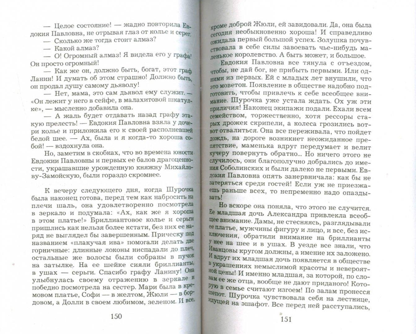 Иллюстрация 1 из 7 для Сто солнц в капле света - Наталья Андреева | Лабиринт - книги. Источник: Лабиринт