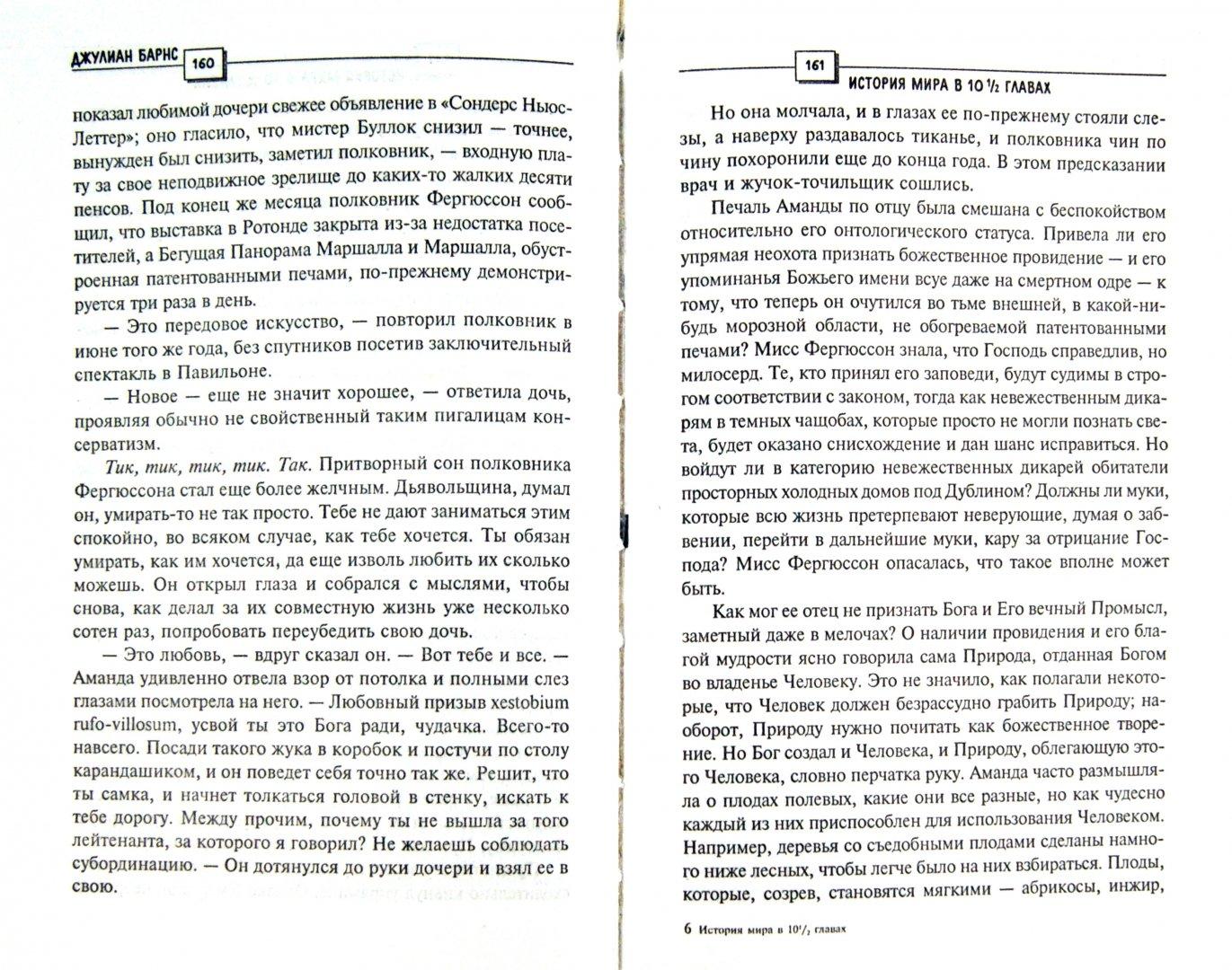 Иллюстрация 1 из 6 для История мира в 10 1/2 главах - Джулиан Барнс | Лабиринт - книги. Источник: Лабиринт