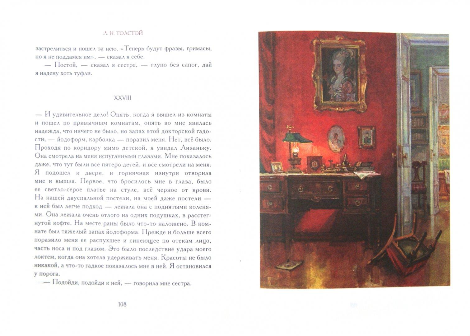 Иллюстрация 1 из 13 для Крейцерова соната - Лев Толстой | Лабиринт - книги. Источник: Лабиринт