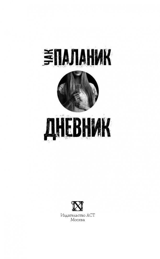 Иллюстрация 2 из 21 для Дневник - Чак Паланик | Лабиринт - книги. Источник: Лабиринт
