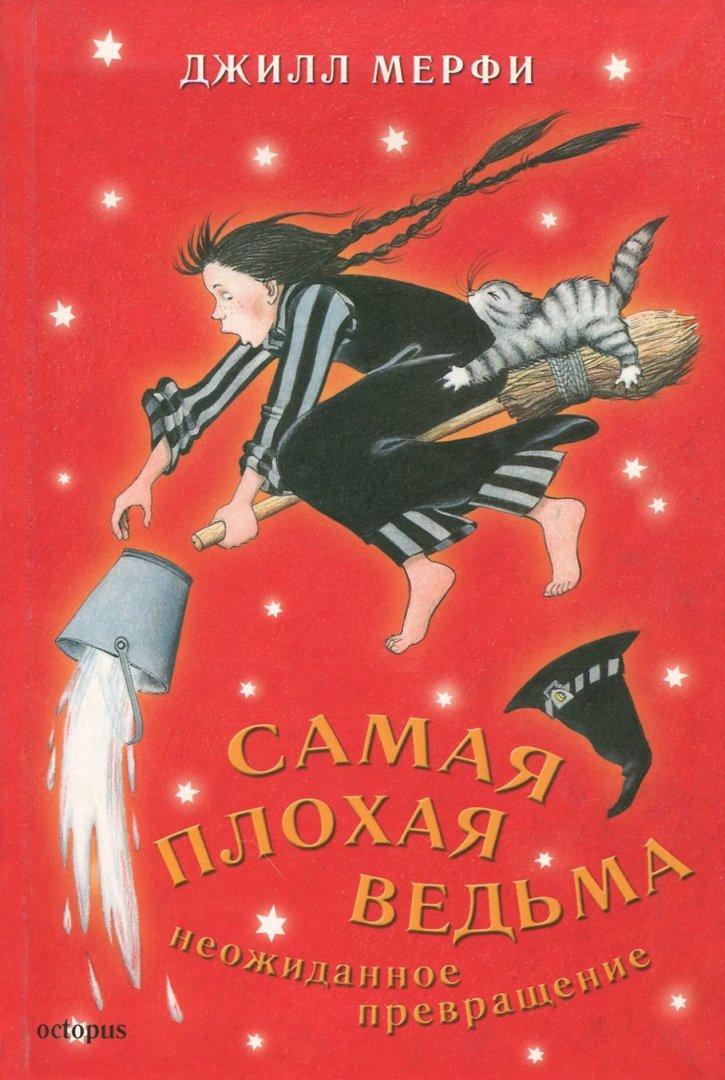 Иллюстрация 1 из 47 для Самая плохая ведьма. Книга 3. Неожиданное превращение - Джилл Мерфи | Лабиринт - книги. Источник: Лабиринт
