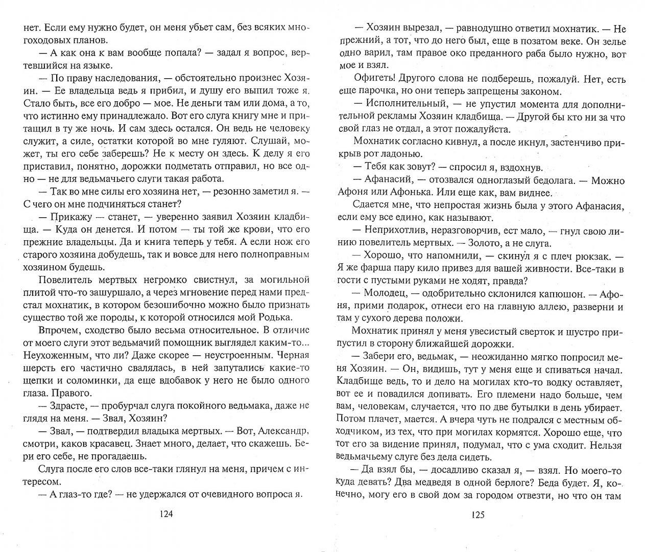 Иллюстрация 4 из 30 для Знаки Ночи - Андрей Васильев | Лабиринт - книги. Источник: Лабиринт