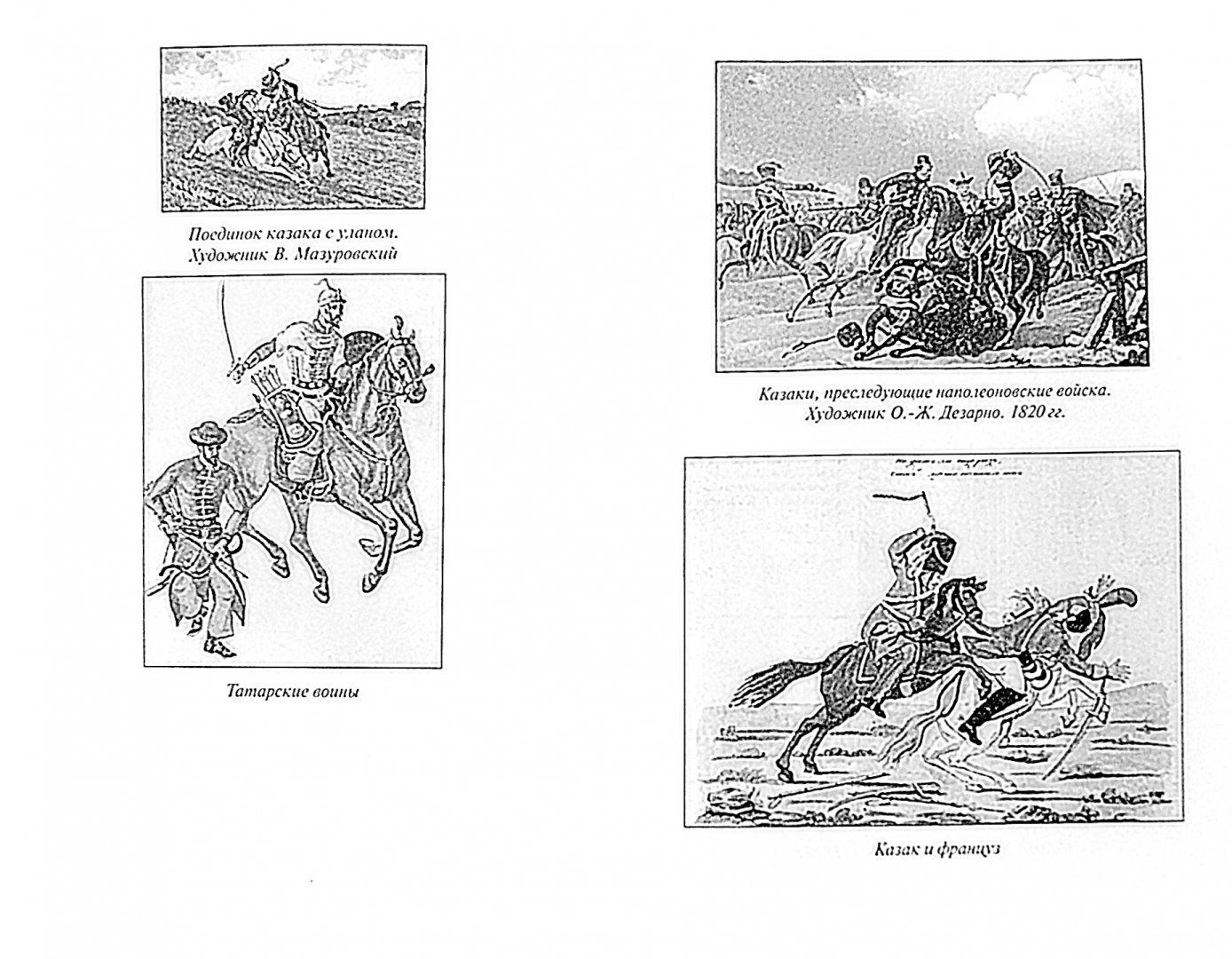 Иллюстрация 1 из 33 для Терское казачество - Михаил Караулов | Лабиринт - книги. Источник: Лабиринт