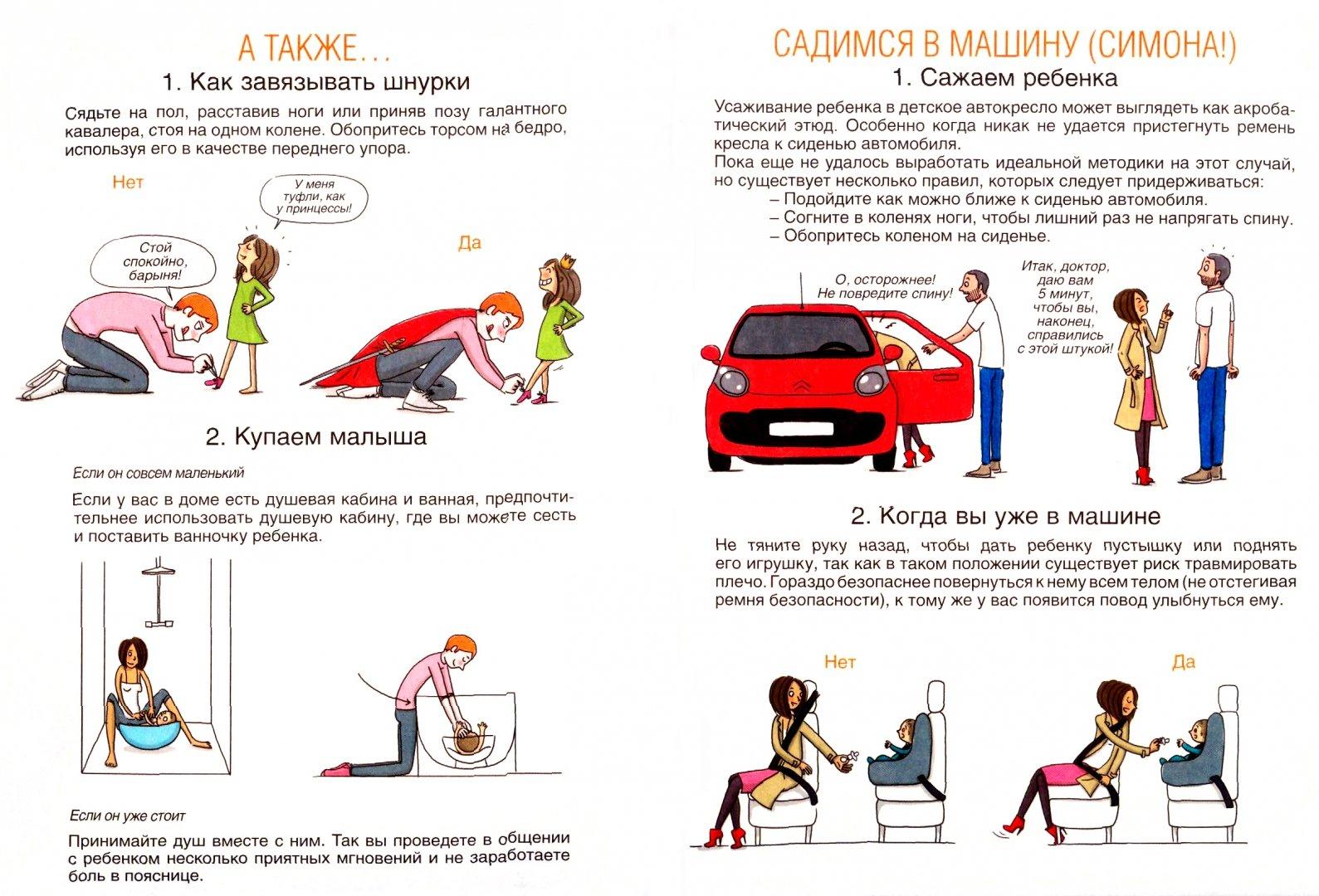 Иллюстрация 1 из 22 для Homo Сидящий. Как найти 3 точку опоры и избавиться от боли - Фредерик Сроар | Лабиринт - книги. Источник: Лабиринт