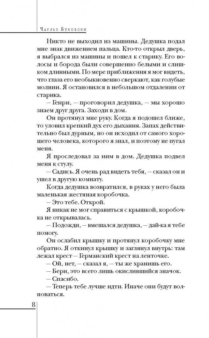 Иллюстрация 7 из 33 для Хлеб с ветчиной - Чарльз Буковски | Лабиринт - книги. Источник: Лабиринт