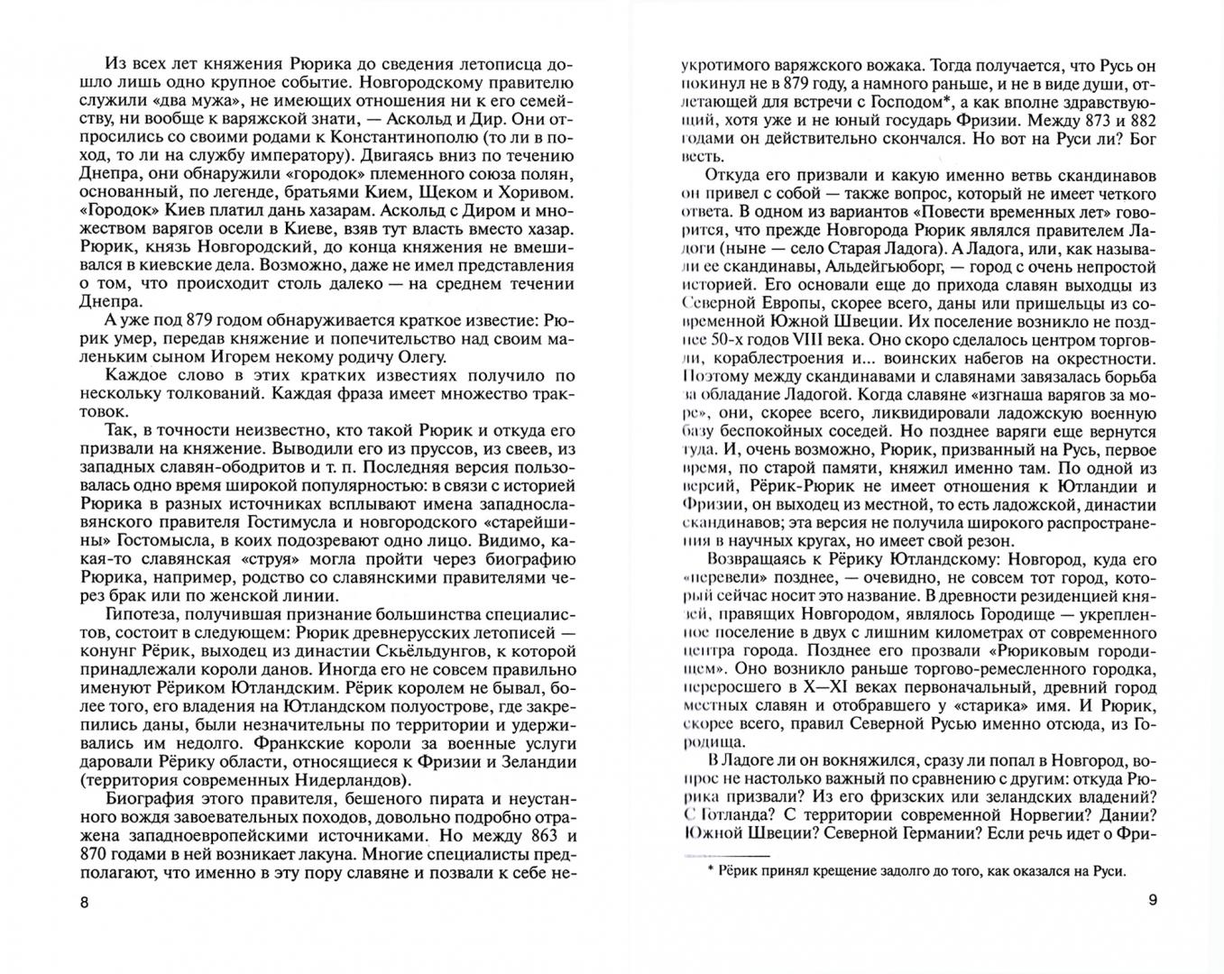 Иллюстрация 1 из 37 для Рюриковичи - Дмитрий Володихин   Лабиринт - книги. Источник: Лабиринт