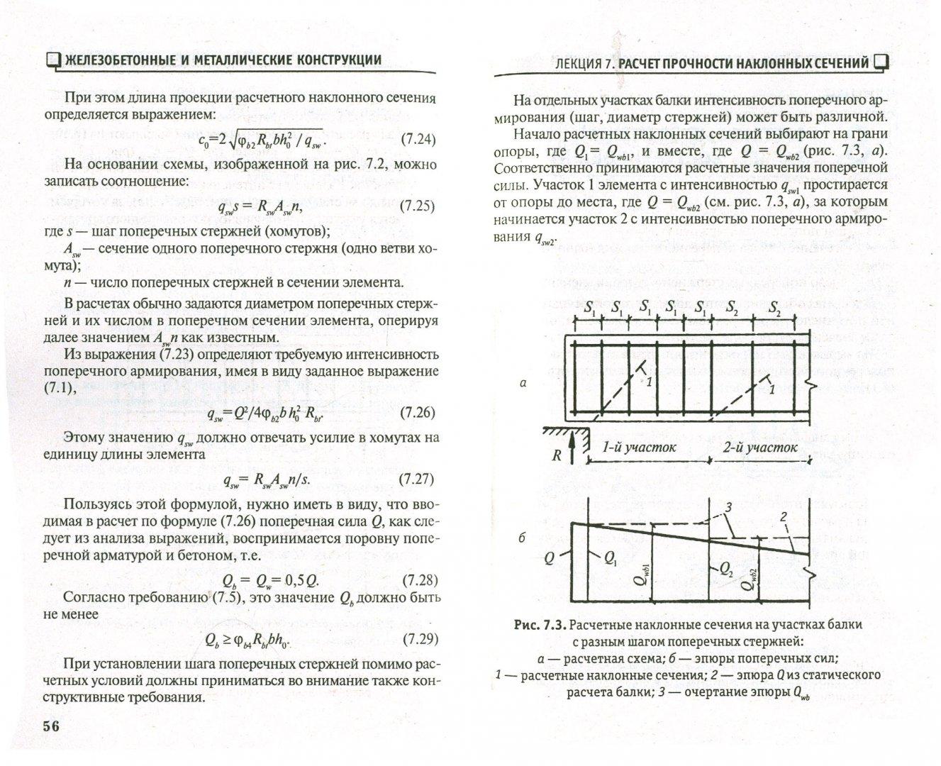 Иллюстрация 1 из 10 для Железобетонные и металлические конструкции. Курс лекций - Антон Туманов | Лабиринт - книги. Источник: Лабиринт