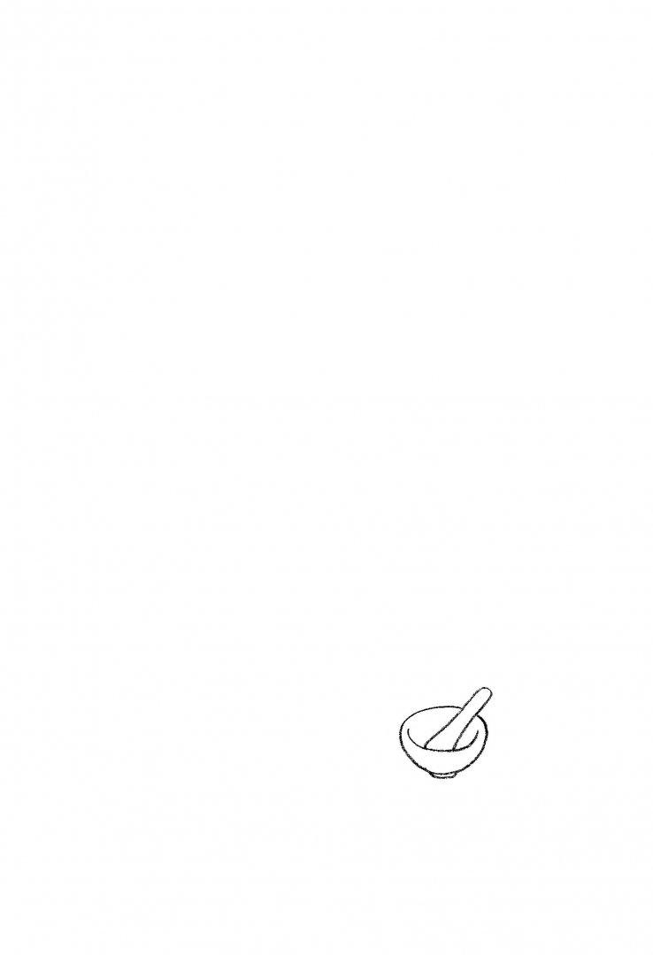 Иллюстрация 1 из 5 для Запиши, а то забудешь! Книга для записей семейных рецептов - Юлия Высоцкая   Лабиринт - книги. Источник: Лабиринт