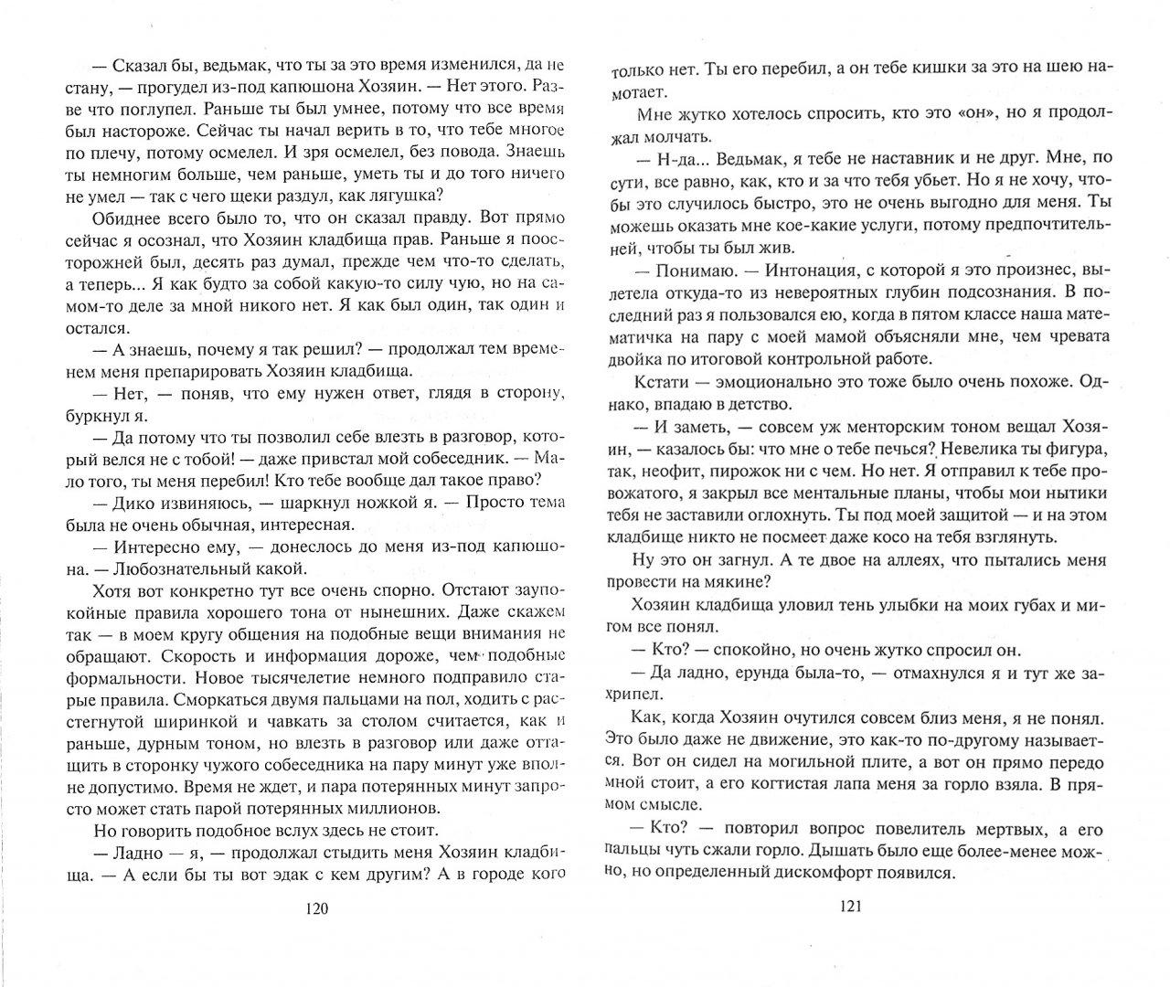 Иллюстрация 2 из 30 для Знаки Ночи - Андрей Васильев | Лабиринт - книги. Источник: Лабиринт