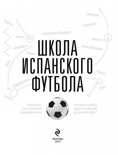 Книга школа испанского футбола читать