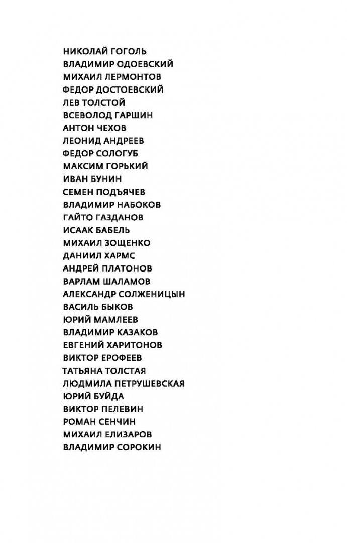 Иллюстрация 1 из 15 для Русский жестокий рассказ - Одоевский, Гоголь, Лермонтов | Лабиринт - книги. Источник: Лабиринт