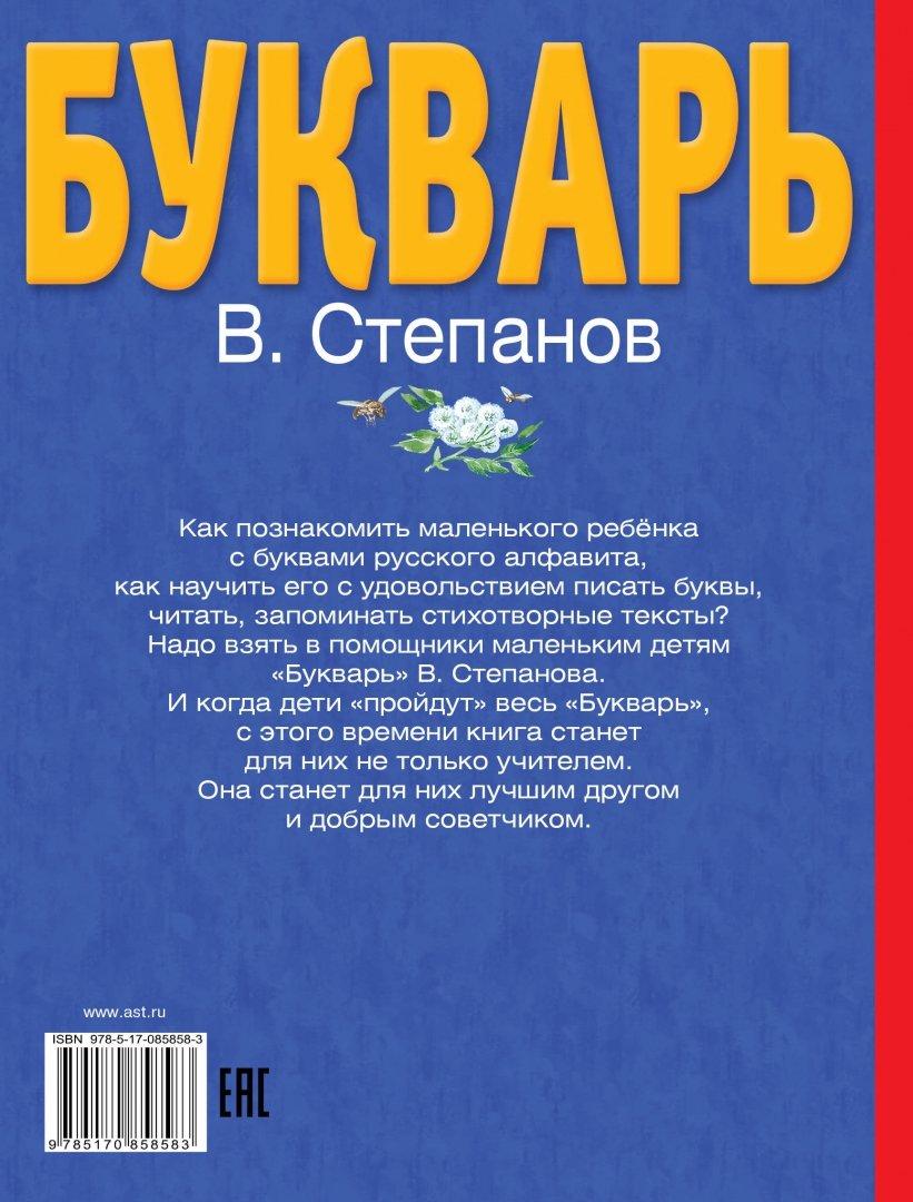 Иллюстрация 1 из 21 для Букварь - Владимир Степанов | Лабиринт - книги. Источник: Лабиринт