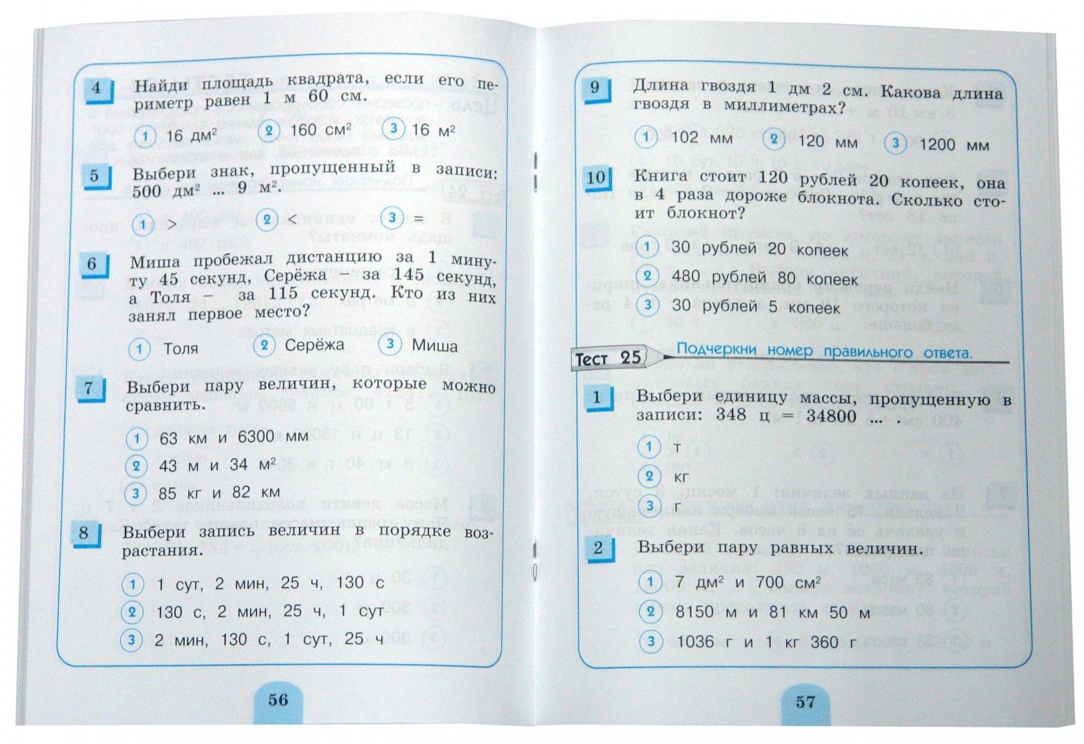 Иллюстрация 1 из 21 для Математика. 4 класс. Тестовые задания (с выбором одного верного ответа). ФГОС - Истомина, Горина   Лабиринт - книги. Источник: Лабиринт