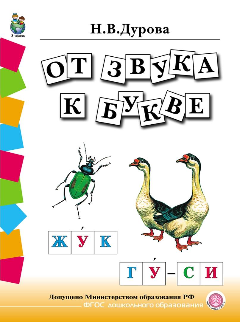 Иллюстрация 1 из 18 для Обучение дошкольников грамоте. Дидактические материалы в четырех книгах - Наталья Дурова | Лабиринт - книги. Источник: Лабиринт