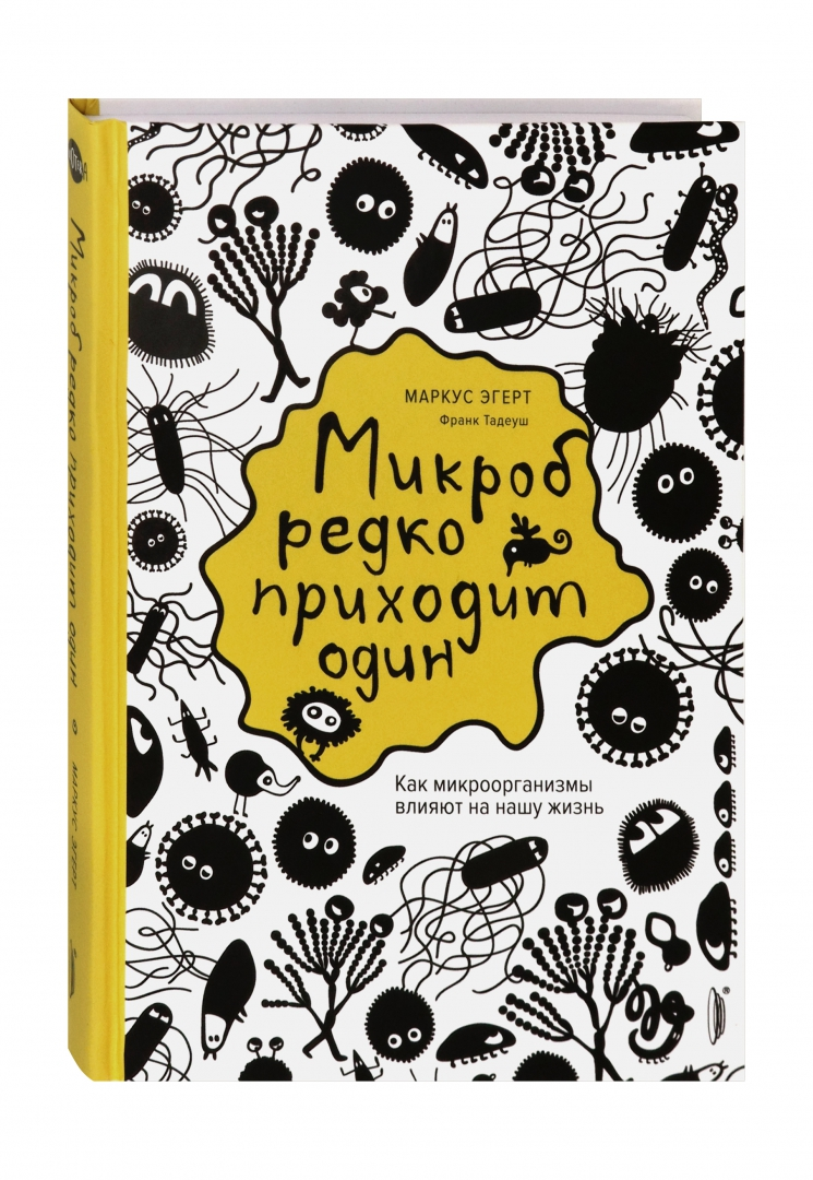 Иллюстрация 1 из 10 для Микроб редко приходит один. Как микроорганизмы влияют на нашу жизнь - Эгерт, Тадеуш | Лабиринт - книги. Источник: Лабиринт