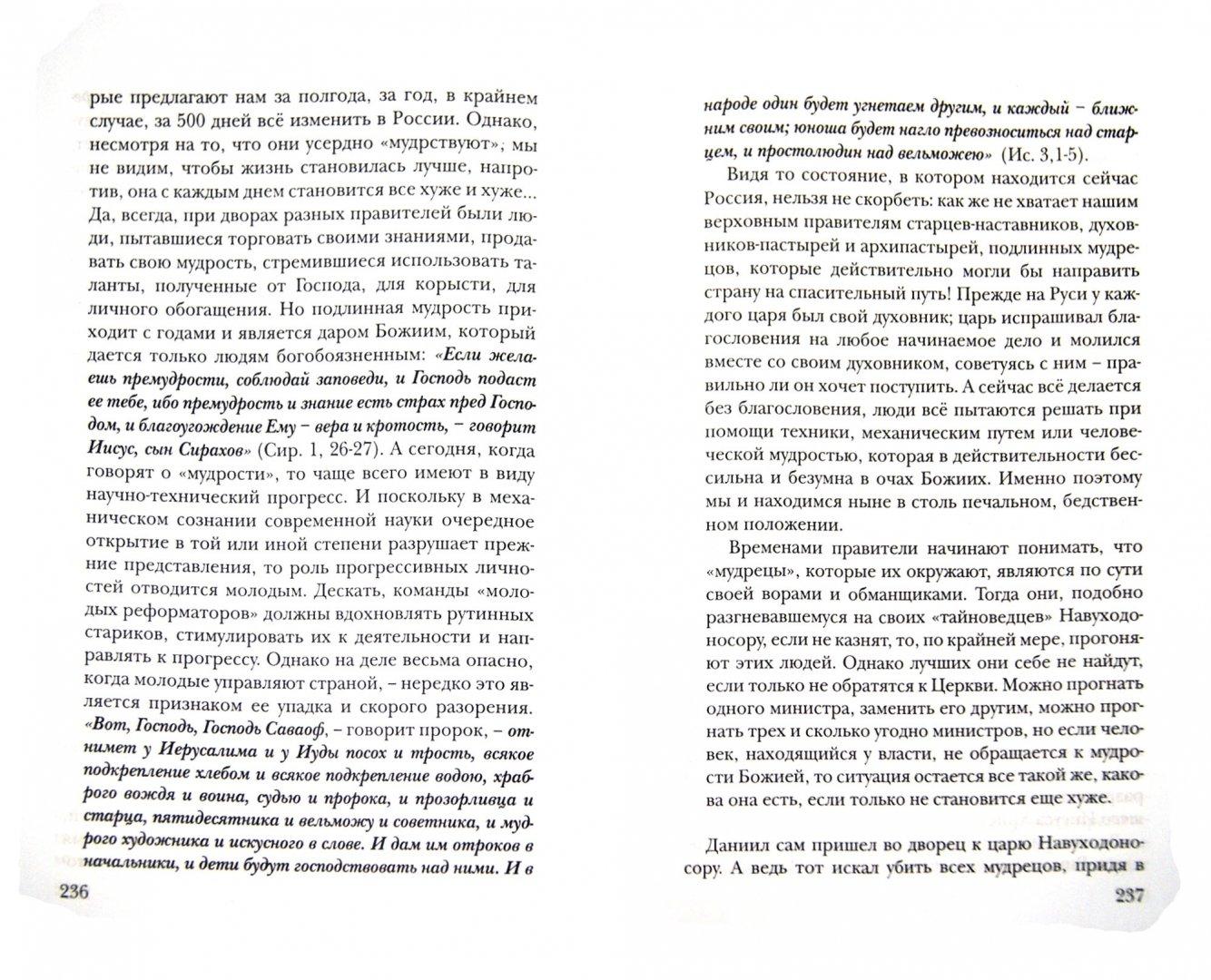 Иллюстрация 1 из 19 для Как нам уклониться от соблазнов сегодня. Беседы на Священное Писание - Олег Протоиерей | Лабиринт - книги. Источник: Лабиринт