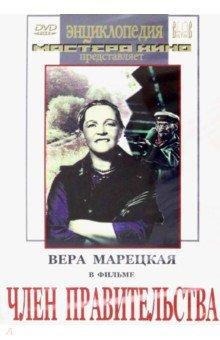 Иллюстрация 1 из 10 для Член правительства (DVD) - Зархи, Хейфиц | Лабиринт - видео. Источник: Лабиринт