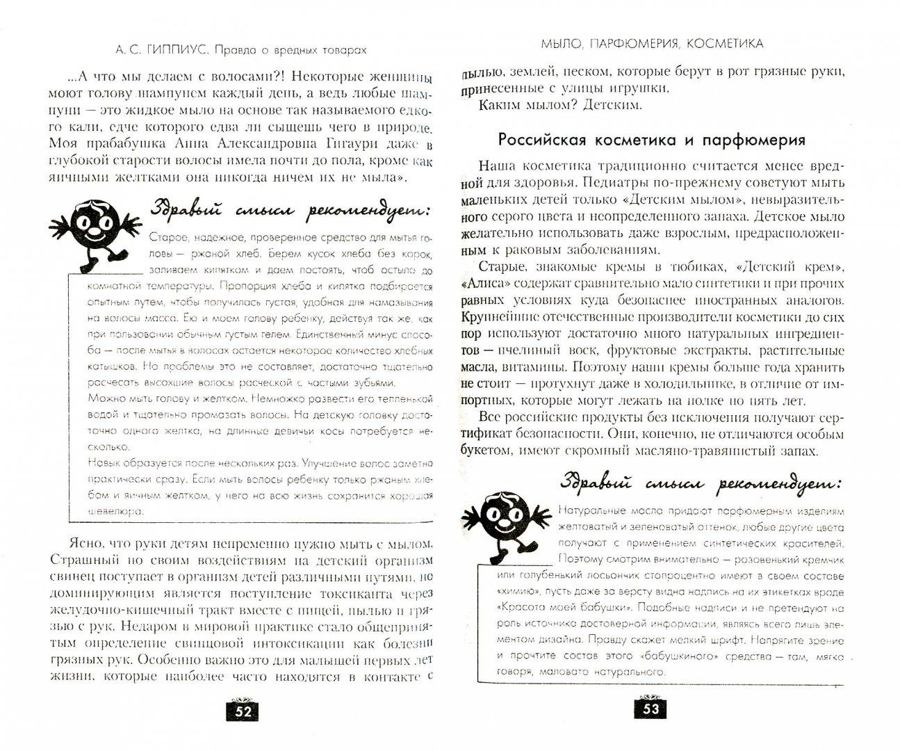 Иллюстрация 1 из 16 для Правда о вредных товарах - Анна Гиппиус   Лабиринт - книги. Источник: Лабиринт