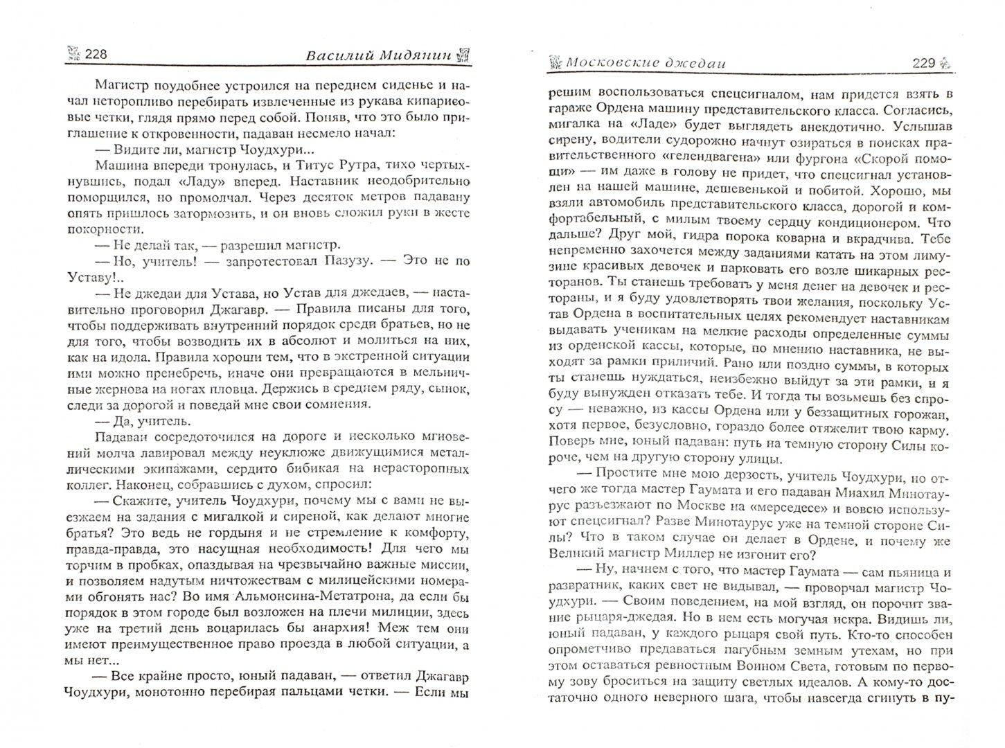 Иллюстрация 1 из 15 для Мифы мегаполиса - Лукьяненко, Овчинников | Лабиринт - книги. Источник: Лабиринт