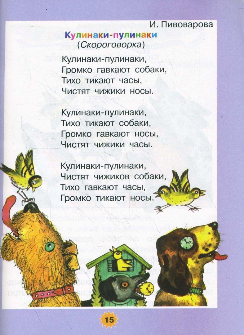 Иллюстрация 1 из 22 для Родная речь: Учебник для 1 класса начальной школы. Часть 2 - Климанова, Горецкий, Голованова   Лабиринт - книги. Источник: Лабиринт