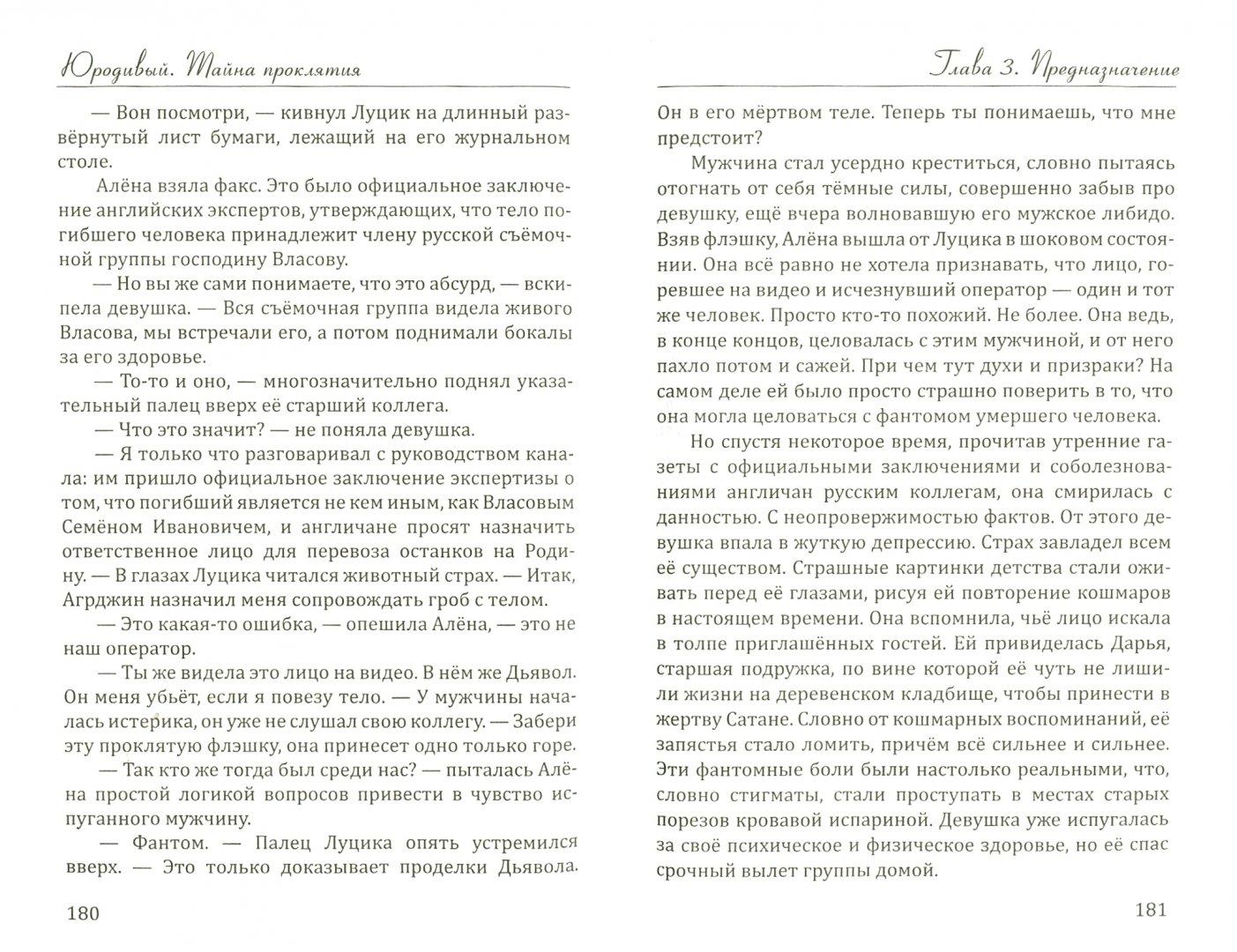 Иллюстрация 1 из 6 для Юродивый. Тайна проклятия - Алексей Сухаренко   Лабиринт - книги. Источник: Лабиринт